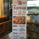 [부산 해운대 낙곱새 맛집] 개미집, 수요미식회에 나온 낙지곱창새우 맛집.