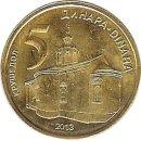 세르비아 화폐