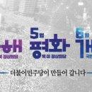 최재성 더 민주당 송파 을 출마를 기대하며