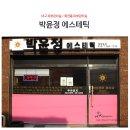 죽전동 피부관리실 대구바디관리 박윤정에스테틱 너무너무 편했던 곳