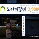 [2TV저녁생생정보]부산 금정구 구서동 맛집 노다지갈비 본점 소개!