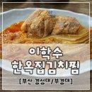 [부산 경성대 맛집] 이학수 한옥집 김치찜 : 엄마 손 맛 그리울 땐 경성대 한옥집...