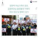 정현백 여성가족부 장관, 공중화장실 불법촬영 카메라 현장 점검 및 캠페인 참석