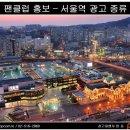 팬클럽홍보 종류 : 서울역광고 Seoul Station Advertisement