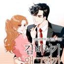 [웹소설] 팍팍한 당신 로맨스가 필요하다면 <김비서가 왜 그럴까>