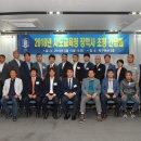 대한축구협회, 17개 시도 체육장학사 대상 간담회 개최