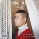 [리뷰] 나얼 2nd Album <SOUND DOCTRINE> Limited Edtion 구매 및 VINYL TALK 참여...