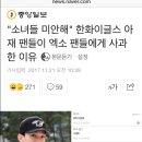 """""""소녀들 미안해"""" 한화이글스 아재 팬들이 엑소 팬들에게 사과한 이유"""