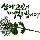 [부고]마니또(김창모)님 모친상