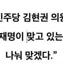 더불어민주당 김현권 의원 이재명 공개 옹호 SNS 반응