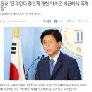 민주 원내대표 경선 홍영표·노웅래 2파전 불 붙었다
