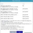 고속버스 예매 pc/모바일 방법 총정리!