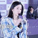 유아인, 전종서, 스티븐연 : 영화 '버닝' 칸영화제 출국전 기자회견 영상 모음
