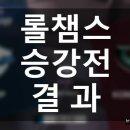[LCK] 롤챔스 승강전 결과