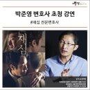 재심 전문변호사 박준영 변호사 초청 강연