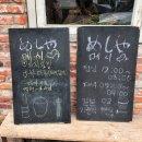 경리단길 : 메시야 하트시그널2 김현우 식당