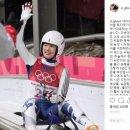 """'평창' 루지 대표 성은령, 현역 은퇴 선언 """"또 다른 꿈 위해 나아갈 것""""-스포츠W"""