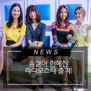 송경아 한혜진, MBC 라디오스타 출격!