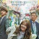 JTBC 새 월화드라마 미스 함무라비 줄거리 및 주인공