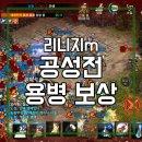 리니지m 공성전 / 용병 보상