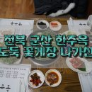 전북 군산 한주옥 밥도둑 꽃게장 나가신다