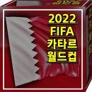 2022 카타르 월드컵 예선일정 미리 알아놓고 기다립시다.
