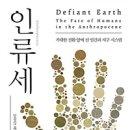 [기대신간 - 과학] 클라이브 해밀턴 - 인류세
