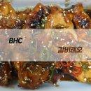 BHC 갈비레오, 평창올림픽은 치킨과 함께!