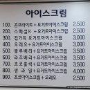 [오산 와플 맛집]<b>띵똥</b>와플 오산세교점