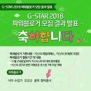 2018 - 지스타 파워블로거 선정 그리고 초대권 나눔 총 10장(추가될 가능성 있음)
