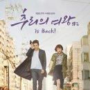 권상우 최강희 박병은 // 추리의 여왕 2가 돌아왔다!