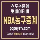 NBA중계 매력적이얏!