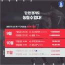 [축구국가대표팀 평가전] 9월7일 한국 VS 코스타리카 / 축구분석 / 선발라인업...