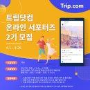 <b>트립</b><b>닷컴</b> 온라인 서포터즈 2기 모집