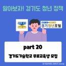 경기도 청년정책) 경기도 기술학교 무료 교육생 모집이동