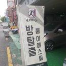 [133] 혜화(대학로)방탈출 · 룸 ESC - 탐정 사무소 살인사건