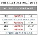 [개강] 변호사시험 형사소송법 진도별 모의고사 개강!! (이용배,홍형철,김영환)