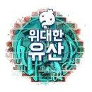 황광희 X 개코 - 당신의 밤 (Feat. 오혁) (무한도전 위대한 유산)