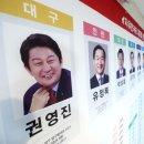 TK도 한국당에 '경고 사인'…민주당, 곳곳서 '선전'