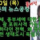 ★김어준의 뉴스공장 [17.8.10(목)] 풀버전!! 권순정, 정세현, 김영창, 김진애★