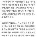 흥국생명 이재영, 경기 후 현대건설 이다영 관련 코멘트