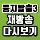 둥지탈출3 재방송 시간 및 다시보기 편성표/ 송지아 남자친구 엄마 재혼
