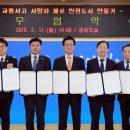 대전교육청, 교통사고 예방을 위한 업무협약 체결