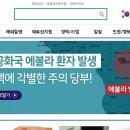 보건복지부]질병관리본부장, 제주시 AI 대응현장 방문 점검