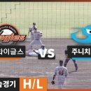 [Sports] 한화이글스 vs 주니치 1군 / 경기 하이라이트 (02.18) [오키나와 연습경기]