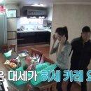 [동상이몽2] 정대세♥명서현 / 허세 듬뿍! 정대세 카레 & 나또 샐러드 레시피