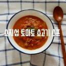 남편의 다이어트를 위한 소지섭 토마토 소고기 스프 만들기