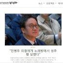 뉴스타파, 민병두 의원 성추행 의혹 폭로