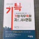 한국전력공사 채용. 자소서&면접