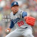 [야구 위인전] 그라운드의 풍운아, 한국 최고의 투수 선동열! - (2)